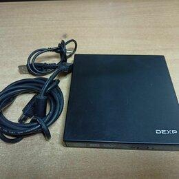 Прочие комплектующие - Внешний  DVD-RW/R привод DEXP BlackBurn/CDR-01 б/у, 0