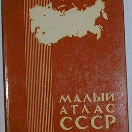 Календари - Малый атлас СССР. 1980 г., 0