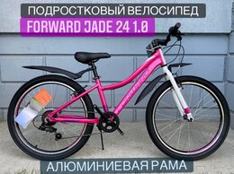 Велосипеды - Подростковый велосипед Forward Jade 24 1.0, 0