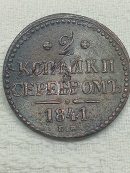 Монеты - 2 копъйки серебромъ , 1841г, 0