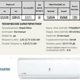 Кондиционеры - Сплит-система Royal Clima TRIUMPH Inverter RCI-T26HN , 0