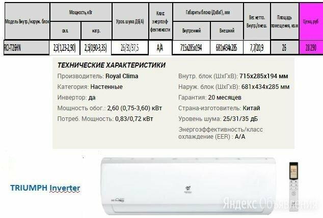 Сплит-система Royal Clima TRIUMPH Inverter RCI-T26HN  по цене 28290₽ - Кондиционеры, фото 0