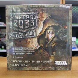 """Настольные игры - Настольная игра """"Метро 2033"""", 0"""