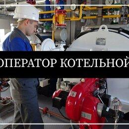 Операторы - Оператор котельной, 0