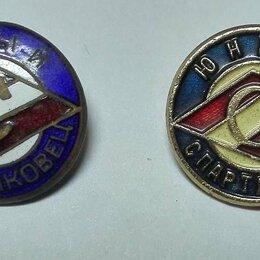 Жетоны, медали и значки - Знак Юный Спартаковец Тяжелый и Легкий, 0