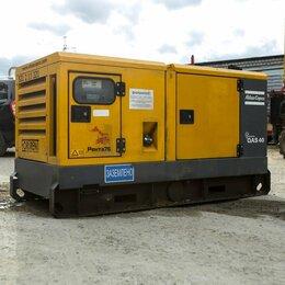 Электрогенераторы и станции - Аренда дизельного генератора Atlas Copco 40 - 32 кВт, 0