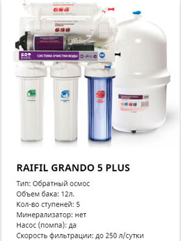 Фильтры для воды и комплектующие - RAIFIL GRANDO 5 PLUS фильтр для воды (обратный…, 0