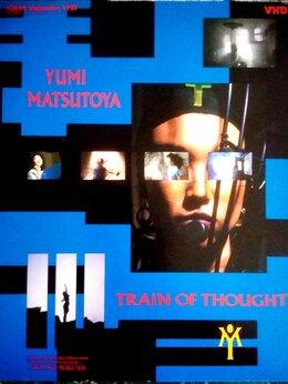 Видеофильмы - VHD диск – Japan Pop-music! – Yumi Matsutoya -…, 0