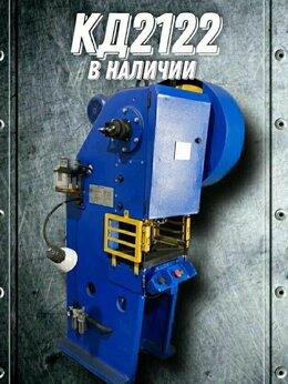 Производственно-техническое оборудование - КД2122-К2322-КД2322, 0
