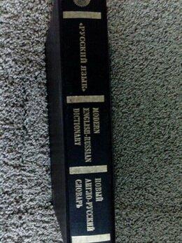 Словари, справочники, энциклопедии - Мюллер. Новый англо-русский словарь 160000 слов, 0
