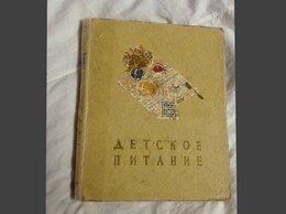 Дом, семья, досуг - СССР детское питание книга большая, 0
