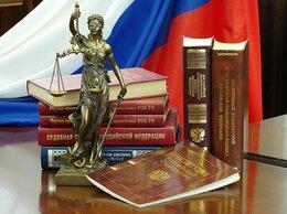 Финансы, бухгалтерия и юриспруденция - АДВОКАТ. Помощь адвоката., 0