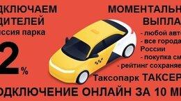 Водитель - Водитель в Яндекс. Такси, 0