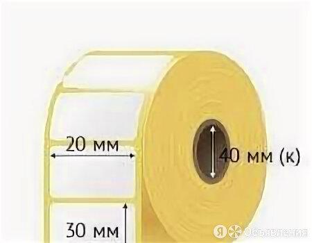 Термоэтикетки 20x30 по цене 80₽ - Расходные материалы, фото 0