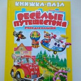 Пазлы - Детская книжка - пазл , 0