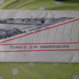 Модели - Бумага для авиамоделей СССР 1984г, 0