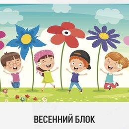 Сертификаты, курсы, мастер-классы - Весенний блок (My English Baby) (Мария Елисеева), 0