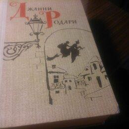 Детская литература - Д.Родари Сказки стихи 1980г. 500р, 0