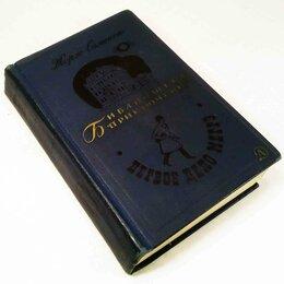 Художественная литература - Первое дело Мегрэ. Жорж Сименон., 0