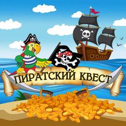 Сертификаты, курсы, мастер-классы - Пиратский квест Сокровища пяти океанов -…, 0