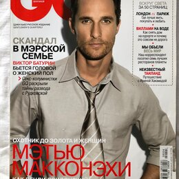 Журналы и газеты - Журнал GQ апрель 2008 Мэтью Макконахи, 0
