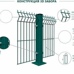 Заборы, ворота и элементы - Забор из 3D сетки от производителя, 0