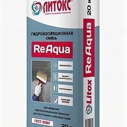 Изоляционные материалы - Гидроизоляция цементная 20,0кг РеАква Литокс, 0