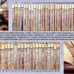 Дизайн, изготовление и реставрация товаров - Балясины для лестниц., 0