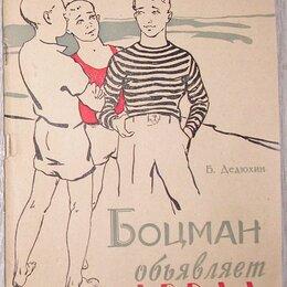 Детская литература - Боцман объявляет аврал. Дедюхин Борис. 1962 г., 0