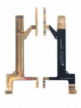 Шлейфы - Шлейф для Sony Xperia XA1 (G3112), 0