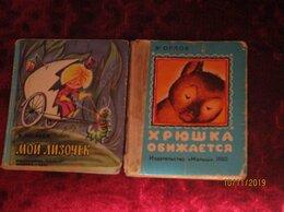 Детская литература - детская художественная литература, 0
