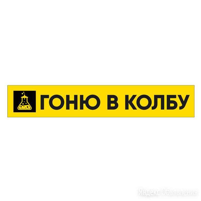 Наклейка на авто «Гоню в колбу» по цене 49₽ - Сувениры, фото 0