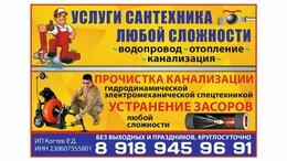 Архитектура, строительство и ремонт - Прочистка канализации Спец. Техникой , 0