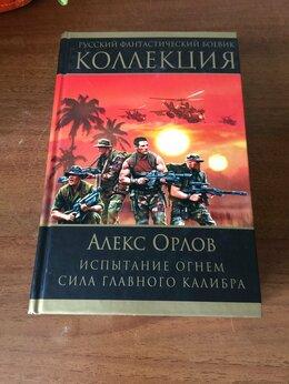 Художественная литература - Алекс Орлов  сборник фантастики, 0