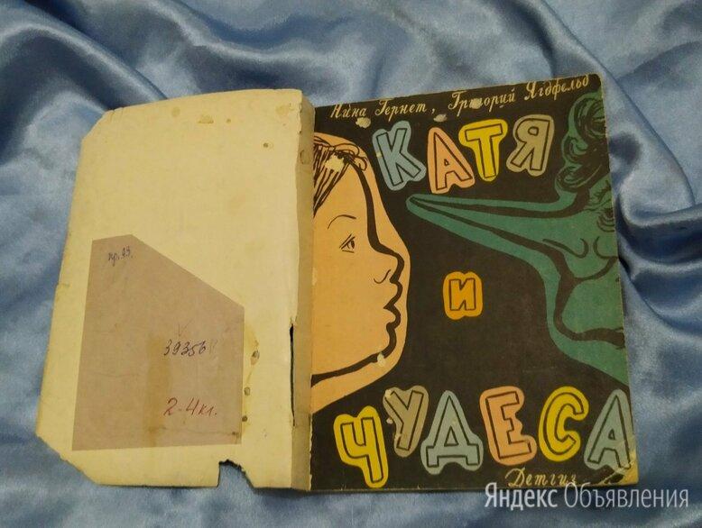 Катя и чудеса(Гернет Н. Ягдфельд Г)1963 г ПЕРВОЕ ИЗДАНИЕ редкая ДЕТСКАЯ книга! по цене 2600₽ - Детская литература, фото 0
