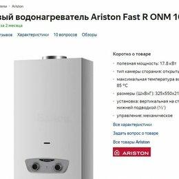Водонагреватели - Газовый водонагреватель Ariston, 0