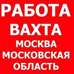 Работник склада - Вахта в Москве и Московской области, 0