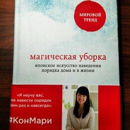 """Дом, семья, досуг - Книга """"Магическая уборка"""" Новая, 0"""
