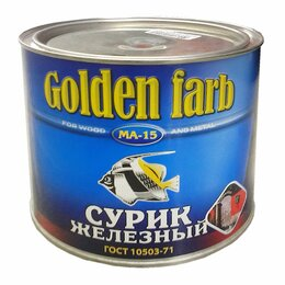 Сушилки для белья - Сурик железный МА-15 «Golden Farb»  1,9 кг, 0