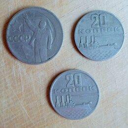 Монеты - Монеты СССР и иноземные, 0