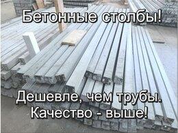 Заборы и ворота - Трубы и столбы для забора, 0