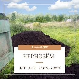 Субстраты, грунты, мульча - Чернозём, 0