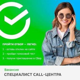 Оператор - Специалист колл-центра в «Сбер», 0