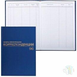 Сопутствующие товары - Журнал регистрации корреспонденции, 96л, А4…, 0