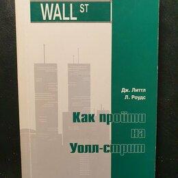 Бизнес и экономика - Как пройти на Уолл-стрит - Литтл, Роудс, 0