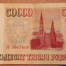 Банкноты - 50000 руб.1993 г. выпуск 1994 г.(модификация) серия ЗО 5047809 , 0