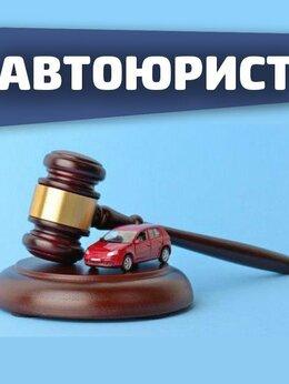Финансы, бухгалтерия и юриспруденция - Автоюрист, 0