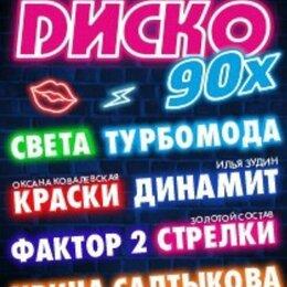 """Концерт - Билеты на концерт (фестиваль """"Диско 90-х""""), 0"""