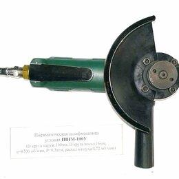 Пневмошлифмашины - Пневматическая шлифмашинка угловая ПШМ-100У и …, 0