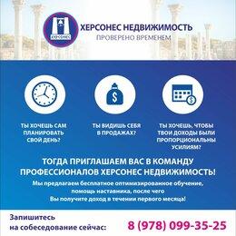 Риэлторы - Работа агентом в сфере недвижимости в Севастополе, 0